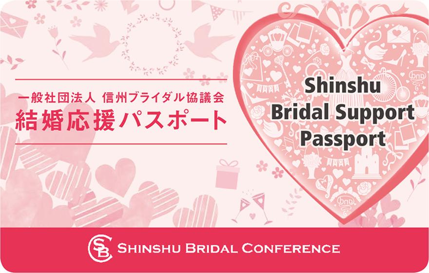 結婚応援パスポート