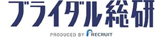 リクルート ブライダル総研